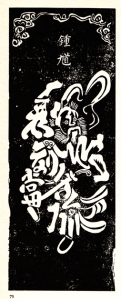 TAO MAGIC THE SECRET LANGUAGE OF DIAGRAMS and CALLIGRAPHY BY LASZLO